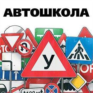 Автошколы Повенца