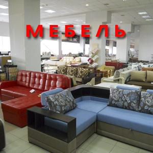 Магазины мебели Повенца